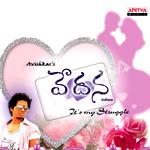 vedhana the new album Sung by Avishkar, Shruthi, Karunya, Vamshi, Bhandhavi and Prashanth. Music by G. Avishkar Roopi.