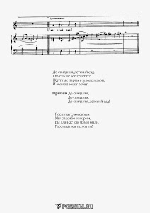 """Песня """"До свиданья детский сад"""" Л. Абелян: ноты"""