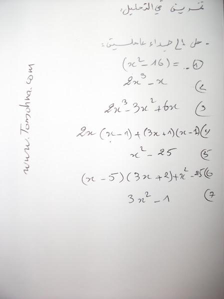 تمرين في التحليل رابعة متوسط DSCF5241.JPG