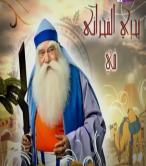 كارتون قصص الحيوان فى القرآن - الحلقة 30