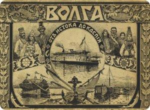 скачать книгу Волга от истока до Каспия