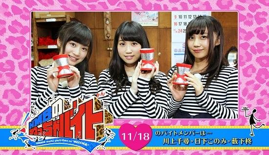 (TV-Variety)(720p) NMB48 – NMBのめっちゃバイト ep19 141118