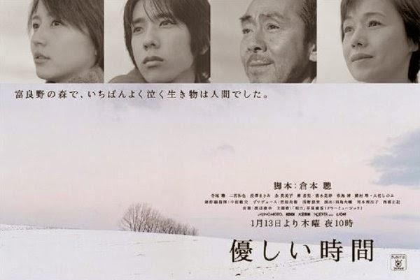 Yasashii Jikan Japanese Drama