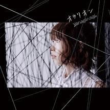 Owari no Seraph: Nagoya Kessen-hen ED Single – Orarion
