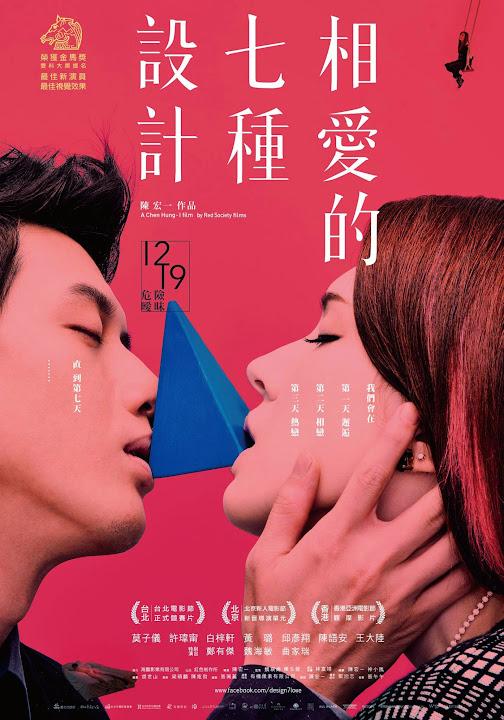 相愛的七種設計 (Design 7 Love, 2014)