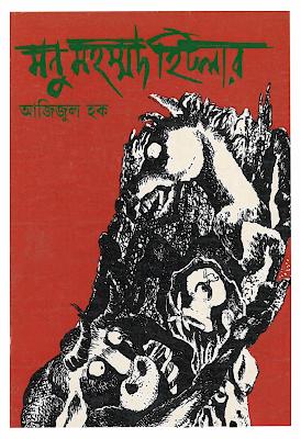 মনু মহম্মদ হিটলার - আজিজুল হক
