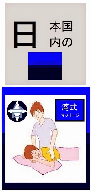 日本国内の台湾式マッサージ店情報・記事概要の画像
