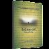 Εγώ και Εσύ, Κώστας Χαραλάμπους & Γεωργία Κολοβελώνη (Android Book by Automon)