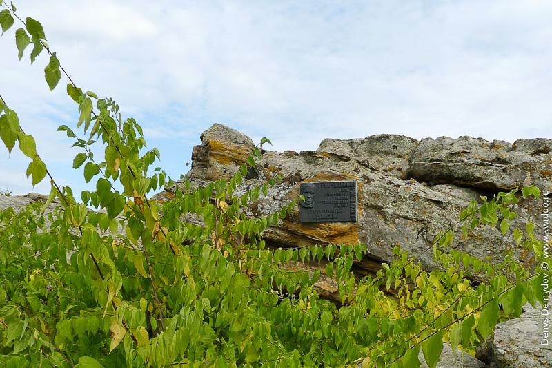 Мемориальная доска одному из археологов, работавших в этом места - Михаилу Рудинскому