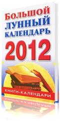 Большой лунный календарь на 2012 год