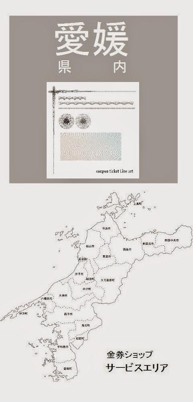 愛媛県内の金券ショップ情報・記事概要の画像