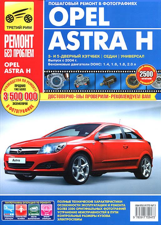 Opel astra h gtc инструкция по эксплуатации