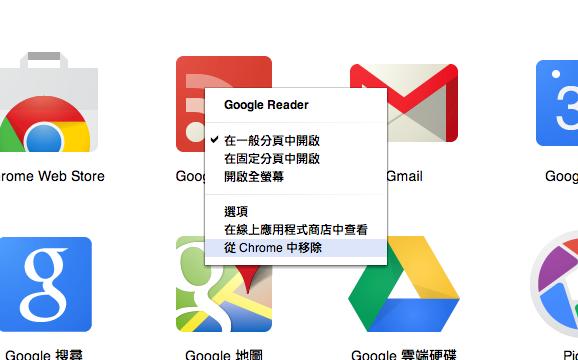 removing-google-reader