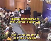 【视频】法官能为民主做什么