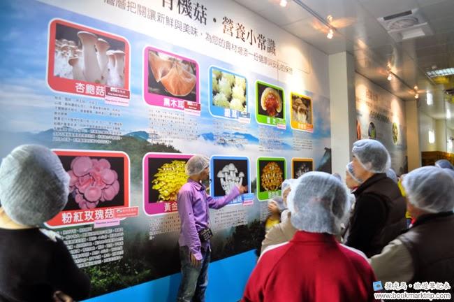 魔菇部落生態休閒農場導覽人員解說