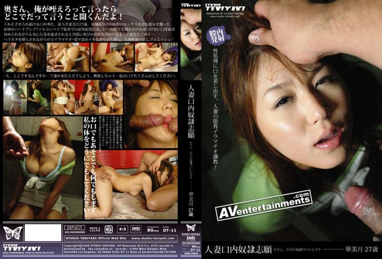 Slave.Housewife.Mizuki.Hana.DT-11