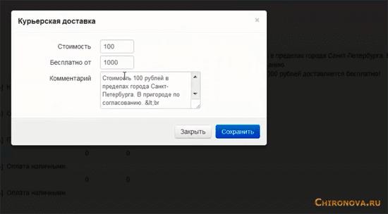 комментарий к способу доставки
