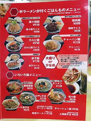 定食メニュー。麺もの、ライスもの
