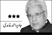 Islam aur Riyasat - Javed Ahmed Ghamidi Column - 21th February 2015