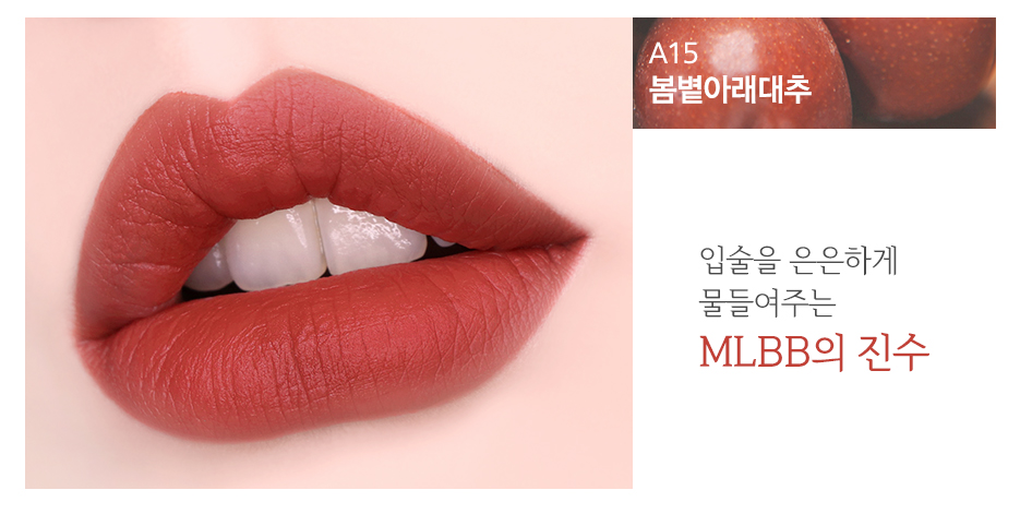 sonBlack Rouge Air Fit Velvet Tint Dry Fruit A15 Sunny Jujube