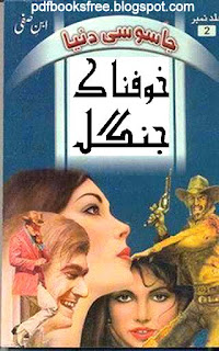 Free downlaod ibn safi jasoosi duniya urdu novel pdf