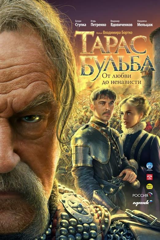 Фильм Тарас Бульба 2009.