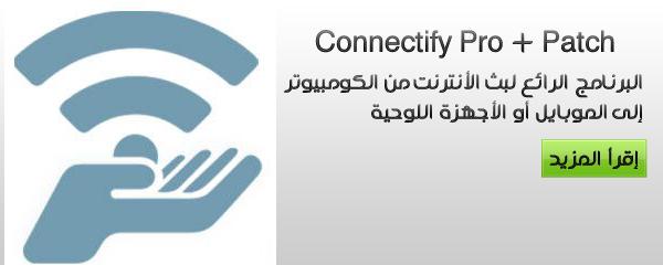 البرنامج الرائع للتحكم وإنشاء شبكات الوايرليس ، برنامج من خلاله تستطيع بث الأنترنت إلى مستخدمين آخرين وعمل شبكة منزلية