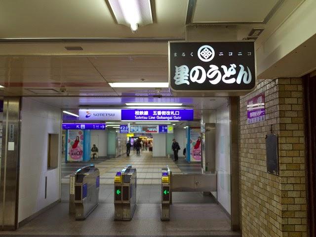 相鉄線の五番街改札口と星のうどんの看板