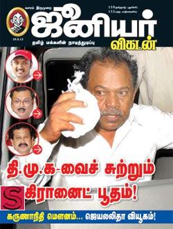 தமிழ் வார/மாத இதழ்கள்: புதியவை - Page 38 JV26082012