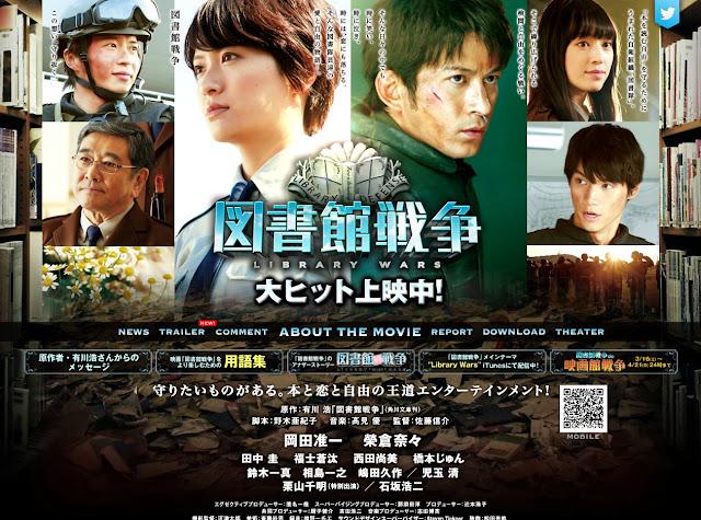 映画「図書館戦争」を見てきた。笠原郁(岡田准一)と堂上篤(榮倉奈々)ハマリ役で良い出来