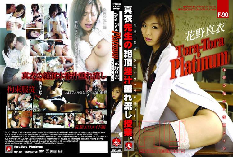 Tora.Tora.Platinum.Vol.21.Mai.Hanano.TRP-021