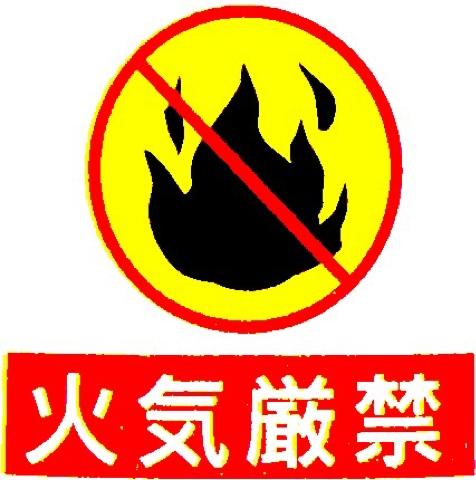 Tổng hợp biển cảnh báo ở Nhật Bản phần 1