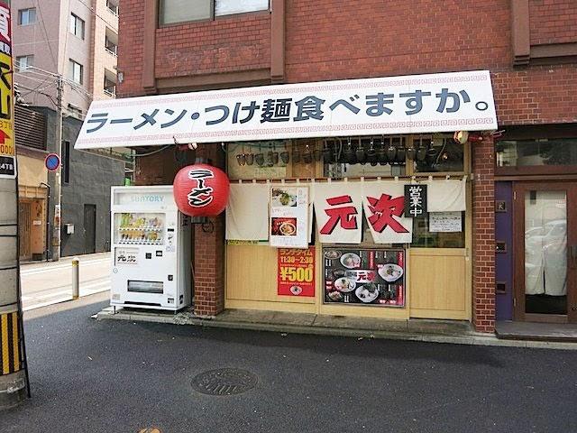 ラーメン麺場元次@薬院大通り