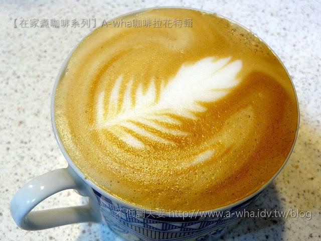 【在家煮咖啡系列】A-WHA & KATE 不低調夫妻咖啡拉花不專業展示(十一)