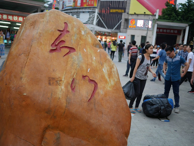 "rock with the word ""东门"" (""Dongmen"") engraved in it"