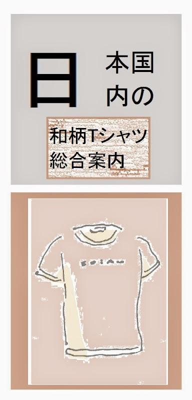 日本国内の和柄Tシャツ総合案内・記事概要の画像