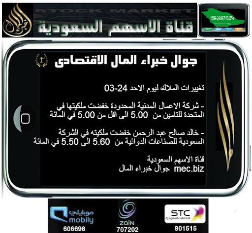 تغييرات كبار الملاك  / الاسهم السعودية / جوال خبراء المال الاقتصادى نادي خبراء المال