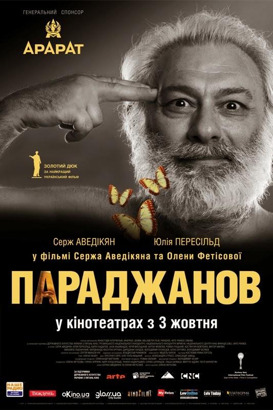 """Байопік """"ПАРАДЖАНОВ"""" в кіно з 3 жовтня"""