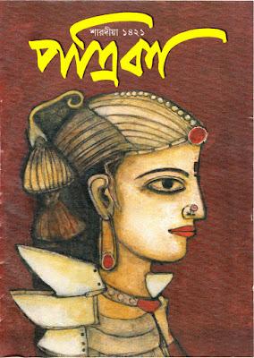 Patrika Pujabarshiki 1421 (2014)