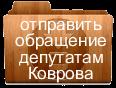 Форма обращений (заявлений) граждан и юридических лиц, принимаемых Советом народных депутатов к рассмотрению.