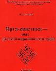 Книга: Ярга-свастика
