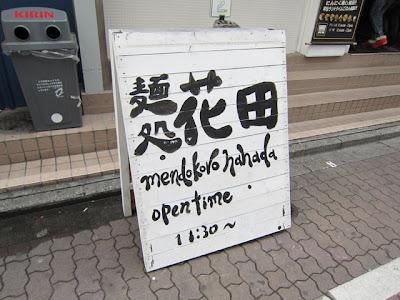 店頭にある立看板。営業時間が書かれてます。