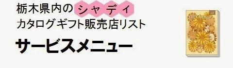 栃木県内のシャディカタログギフト販売店情報・サービスメニューの画像