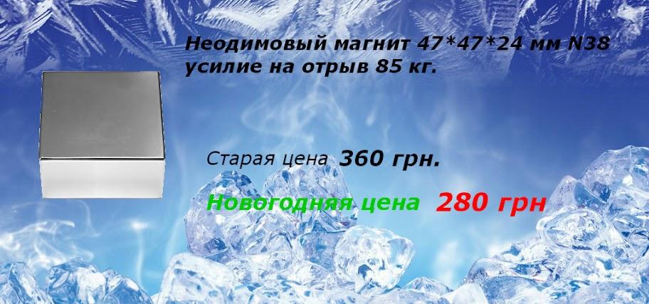 Неодимовый магнит 47*47*24 мм N38 усилие на отрыв 85 кг.
