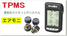 TPMS エアモニ