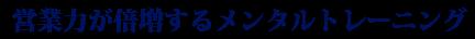 メンタルブロックとメンタルトレーニングで営業力強化 岡崎哲也