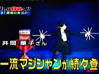 テンヨーマジックフェステバルの井岡華子さん