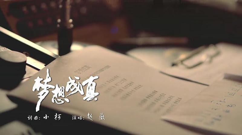 Bài hát chủ đề LHP Kim Kê Bách Hoa 20 -《Mộng ước thành thật 》(CLIP)