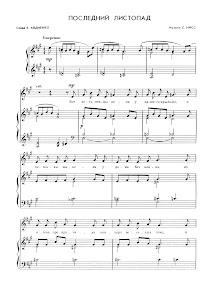 """Песня """"Последний листопад"""" Музыка С. Нисс: ноты"""