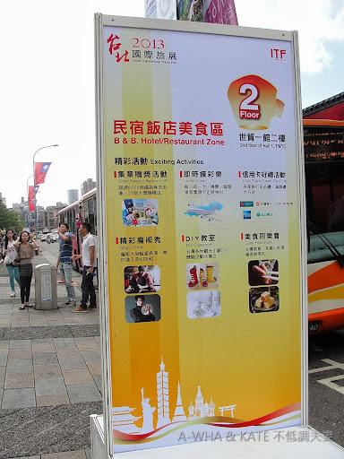 【公民記者活動】2013台北國際旅展~我們一起逛世貿三館吧